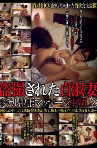 KOSK-020 2 Pies Chaste Wife Hotel Massage Business Trip That Was Stolen Tosa