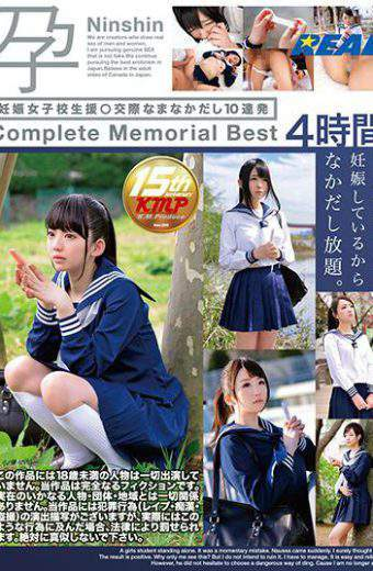 XRW-378 Pregnant Women's School Student Support Good Fortune Daikan 10 Consecutive Complete Memorial Best 4 Hours