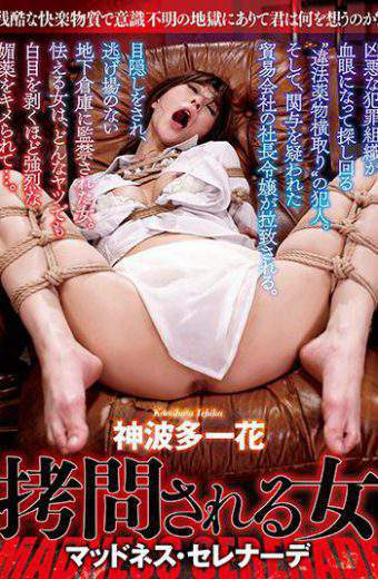 DZMS-001 A Woman Tortured Madness Serenade Kamiwa Mai Flower