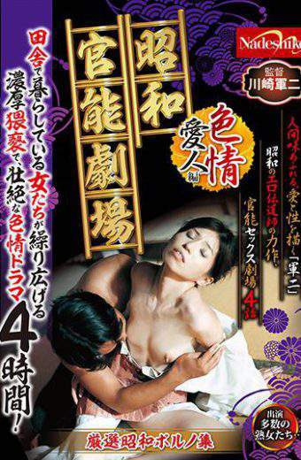 NASS-578 Showa Functional Theater Lust Mistress Hen