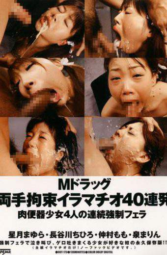 DDT-173 Fellatio Continuous Barrage Of Four Meat Urinal Girl 40 M Deep Throating Restraint Drag Both Hands