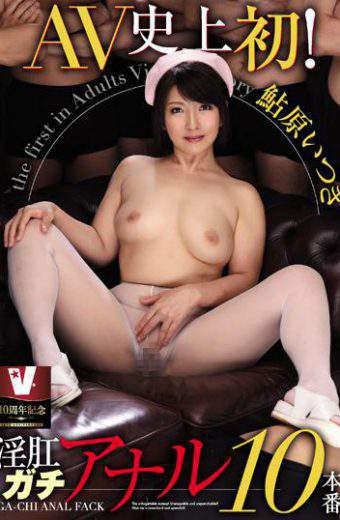VICD-356 V 10th Anniversary Commemorative Av First Time In History!nasty Anal Gatianal 10 Productions Ayuhara Ikki