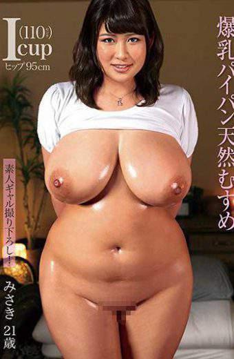 MOT-242 Amateur Gal Take Down!big Tits Shaved Natural Daughter Misaki 21-year-old I Cup 110cm Hip 95cm Misaki Hinata