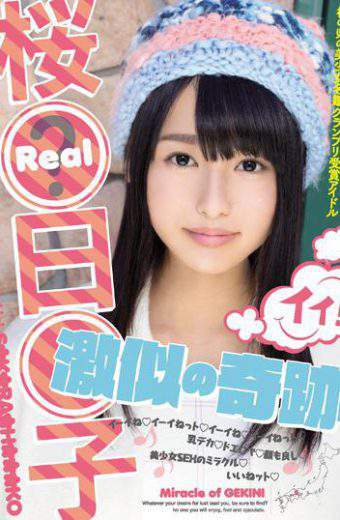 RKI-436 Super Similar Miracle Sakura Day Child Of