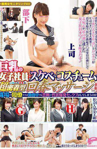 DVDMS-077 In General Men And Women Challenge The Extreme Ultra-contact Type Rejuvenated Massage Of Female Employees Of Monitoring Av Big Tits To The Boss In Lewd Costume!big Boobs And Skirt Is Leaving Hami That Can Not Be Seen In The Suits Of The Usually Large Provocation Ji Port Of The Boss!