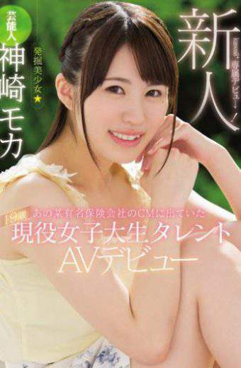 KAWD-847 A Rookie!kawaii Exclusive Debut Excavation Girl 19 Year Old Active Female College Student Actress Debut At The Cm Of That Famous Insurance Company Talent Av Debut Kanzaki Mocha