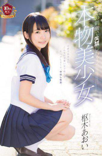 MUKD-418 Real Girl Kururuki Blue That Result In Incontinence In Ma Of Stimulus