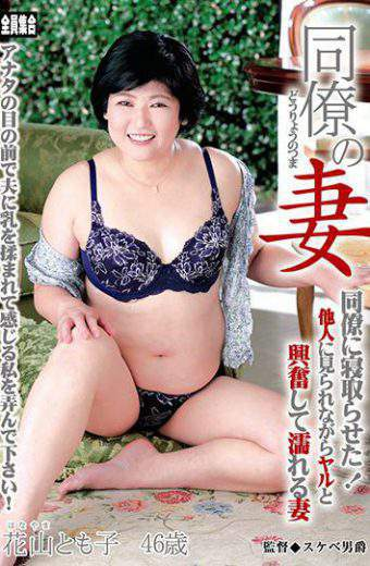 TANK-20 It Was Netra Wife Colleague Colleagues!wife Get Wet With Excitement With The Dial While Being Seen By Others Tomoko Hanayama