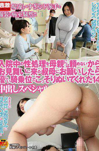 NHDTB-005 I Can Not Ask Mothers For Sex Processing During Hospitalization So I Asked My Aunt Who Came To Visit Me For A Sexual Disposition In My Husband 14 Cum Inside Special