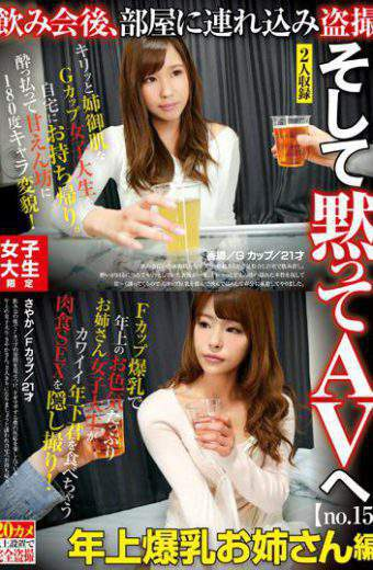 AKID-039 Girls' University Student Limited Drinking Party Brought To The Room Voyeurism And Shut Up To The AV No.15 Young Baby Girls Older Sister Kaori G Cup 21 Years Old Sayaka F Cup 21 Years Old