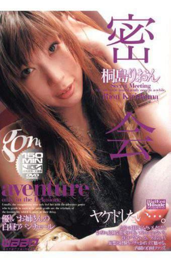 GOD-252 Rion Kirishima Trysts