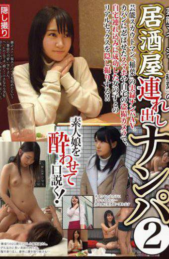 HAME-028 Izakaya Breakout Ceremony At Entertainment Manager Inaba 2