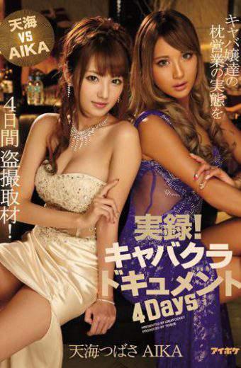 IPZ-713 Amami Vs Aika Based!four Days Voyeur Interview The Actual Situation Of Cabaret Document 4days Hostesses Our Pillow Sales! Tsubasa Amami Aika
