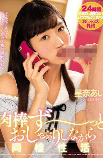 MIAE-165 Without A Meat Stick Suddenly While Living With A Cohabiting Living Haruna Ai