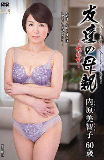 HTHD-141 Friend's Mother Final Chapter Michiko Uchihara