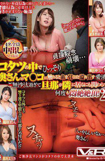VRTM-308 Slutty In The Kotatsu When You Touch The Wife 's Woman The Love That Overflows As You Draw The Thread!Despite Being Outrageous Even Though My Husband Is Next To Me He Has Suffered Seriously Over The Years.2