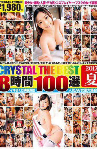 CADV-626 Crystal The Best 8 Hour 100 Selections 2017 Summer