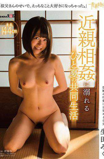 SDAB-042 My Uncle Got To Love It That Way.ikuta Miku Drowning In Incest Different Summer Communal Life