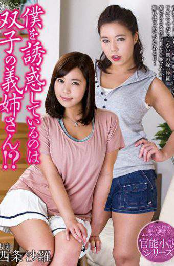 NACR-070 Sister-in-law's Twins Are You Tempted Me! Sara Saijo