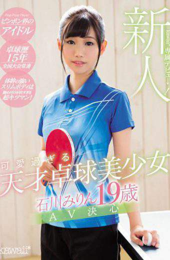 KAWD-858 A Rookie!kawaii Exclusive Debut Too Cute Genius Table Tennis Beautiful Girl Ishikawa Mirin 19 Years Old Av Decision
