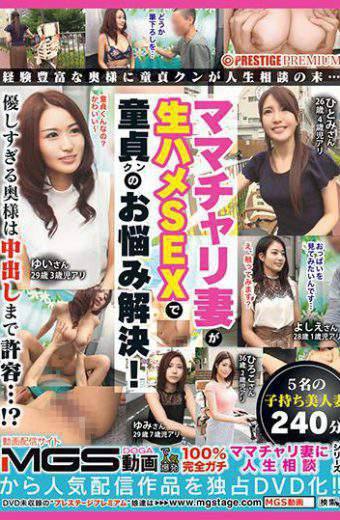 MGT-012 Mamachali Wife Resolves The Problem Of Virgin Kun With Raw Fuck Sex!