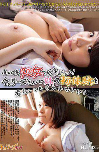 CHRV-039 My Sister Big Virgin With A Virgin! Cherry San Can You Film My First Sister's Experience