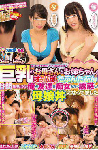 GAPL-008 Big Tits Mom And Sister Rocked The Tits Showed The Valley Tempted My Friend To Lewd A Mother Daughter Rice Bowl.