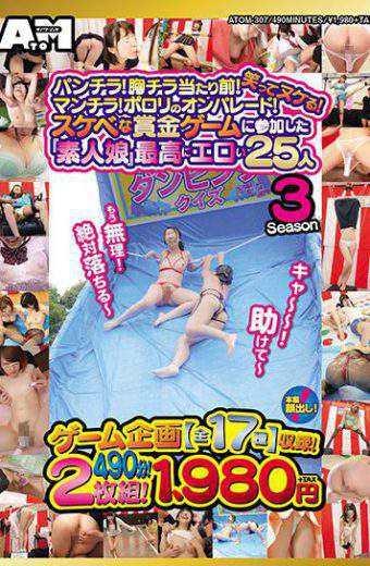 "ATOM-307 Panchira!Chest Tickle Naturally!Munkira!Polarli's On Parade!It Smiles With A Smile!""Amateur Daughter"" Who Participated In An Exaggerated Prize Money Record 25 Highest Erotic Game Plan 17 Kinds Of All Recorded!Season 3"