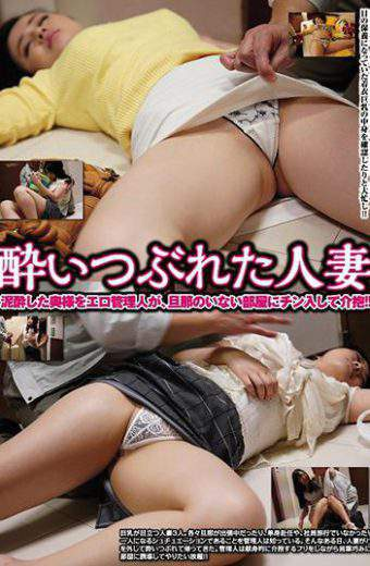 UMD-619 A Drunken Wife Married A Wife Who Was Drunk An Erotic Manager Enters The Room Without Her Husband And Encouraged! !