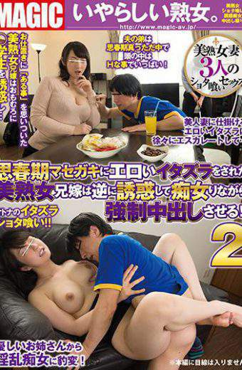 TEM-055 A Beautiful Mature Woman Who Got Pranks Played On Her By Adolescent Punks My Sister-in-law Was Led To Temptation But She Was A Slut Who Gave A Compulsory Creampie Instead!! 2