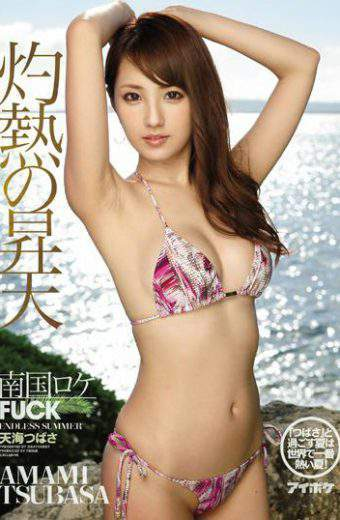 IPZ-801 Summer To Spend With The Scorching Ascension Tropical Roque Fuck Wings Is The Most Hot Summer In The World! Amami Tsubasa