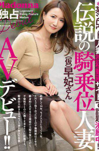 JUY-188 A Hot Topic On A Certain Sireu Wife Posting Video Site! It Is!legendary Woman On Top Post Marital Wife Temporary Ms. Hayato Madonna Exclusive Av Debut! It Is!