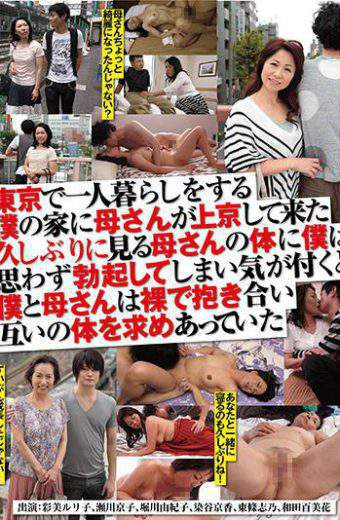 VSED-63 Mother And I And The Body Of The Mother To Look After A Long Time That My Mother In My House Came To Tokyo To Live Alone I Notice Will Be Involuntarily Erection In Tokyo Had Had Sought Each Other's Body Hug Naked