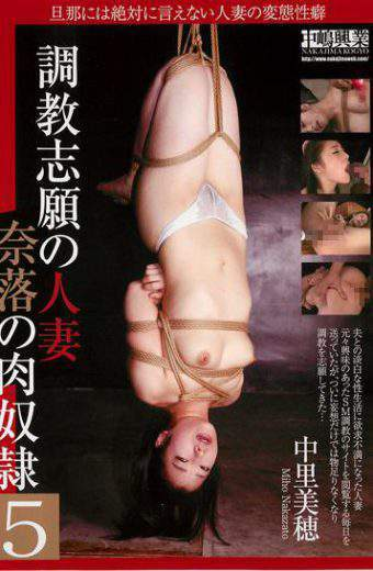 NTRD-056 Meat Slave 5 Of Married Abyss Of Torture Applicants