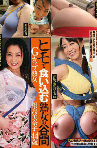 NEO-622 Mature Girl Bite Into With A Strap G Cup Milf Kinoshima Minako 44 Years Old