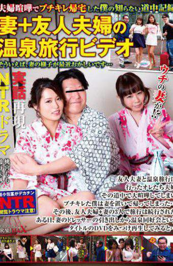 TRUM-001 My Husband And Wife Came Home But I Went Home I Went Back To My Wife My Friend's Couple's Hot-spring Traveling Video That's When My Wife's Appearance Is Strange Recently …