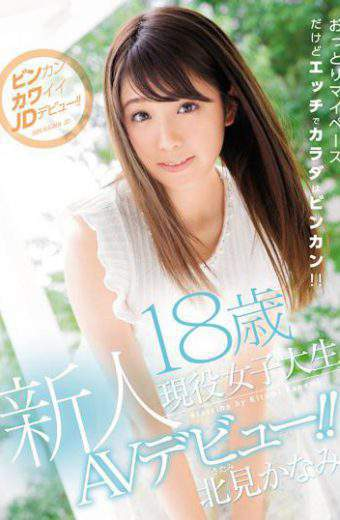 MIDE-415 Rookie 18-year-old Active College Student Av Debut! ! Kanami Kitami
