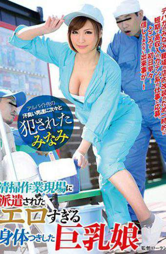 MMOK-001 Body Tied Busty Girl Who Is Sent To The Cleaning Work Site Too Much Erotic Boyish Girl Minami Natsuki Minami