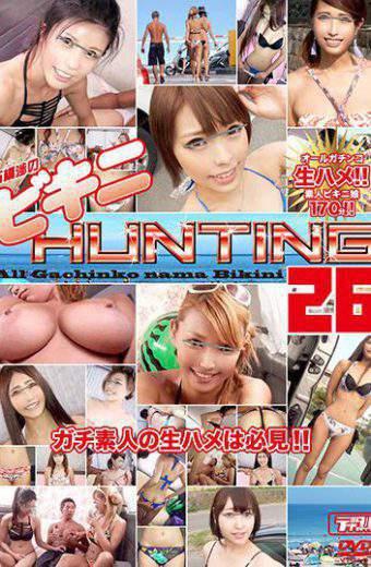 ATMD-204 Wataru Ishibashi's Bikini HUNTING 26