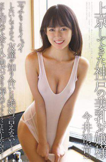 "APAA-347 Tokyo To Have The Breasts Princess Of Kobe ""I'd Like To Lots Of Naughty Things I Decided To Get Omoikkiri Comfort To People To Not Say Absolutely To Friends And Acquaintances … So For The First Time Meet …"" Imai Hatsune"