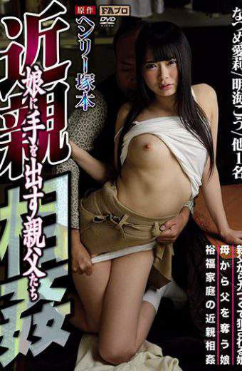 HQIS-034 Henry Tsukamoto Original Work Fathers Who Hand Out Incest Daughters