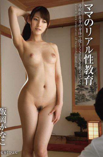GVG-014 Real Education Of Iioka Kanako Mom