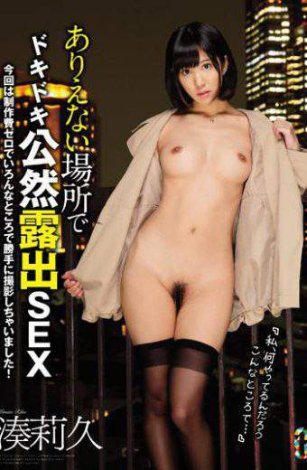 TEAM-083 Pounding Openly Exposed Sex In Impossible Location Minato Riku