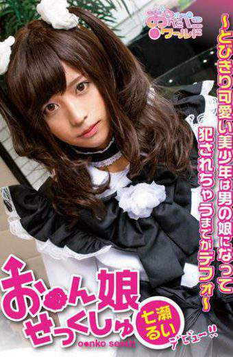 OPPW-001 Oh Yeah Daughter Pretty Cute Girls Become A Daughter Of A Man Until It Is Fucked By Default Rui Nanase