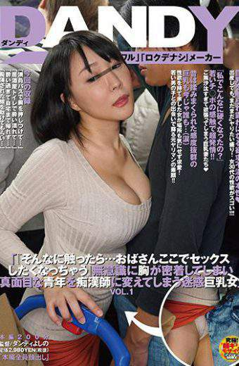 DANDY-582 If You Touch So Much Aunt Wanting To Have Sex Here Unconsciously Getting Close To Her Breasts And Turning Serious Young People Into Perverted Girls Junk Big Breasts Vol.1