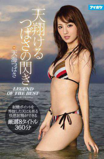 IDBD-764 Heavenly Tsubasa 's Blazing Heaven Tsubasa LEGEND OF THE BEST Excellent Ejaculation Point Excellent Heavenly Pleasant Pleasure Ejaculation Can Be Selected Carefully 8 Titles 360 Minutes