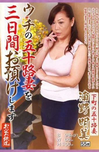 OFKU-041 You Oazuke Three Days The Age Fifty Wife Of Uchi Downtown Age Fifty Wife Akemi Urano
