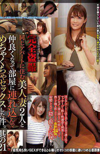 CLUB-433 Complete Voyeurism A Case Where I Made A Mess With Two Beautiful Wives Living In The Same Apartment And Have Sex With A Mess.part 16