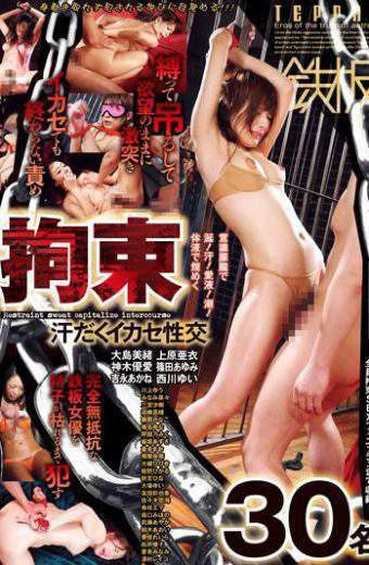 TOMN-045 Restraint Sweat Capitalize Intercourse