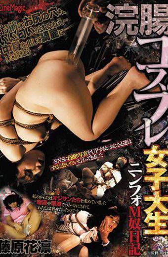 CMC-183 Enema Cosplay Female University Ninfo M Diary Diary Fujiwara Kaneda